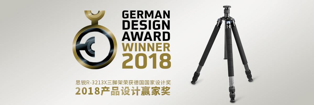 2018产品设计赢家奖